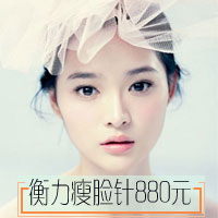 【北京衡力瘦脸针】100单位原装正品 轻松打造小V脸
