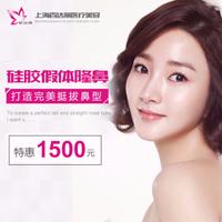 【上海硅胶假体隆鼻】鼻型立体,更有女神范儿