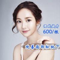 【北京埋线提升】600/根 改善面部松弛下垂
