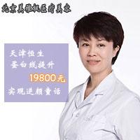 【北京中下面部埋线提升】天津恒生蛋白线提升 实现逆颜童话