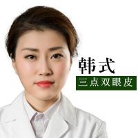 眼部整形双眼皮深圳晨曦美容门诊部朱春艳优惠手术的封面