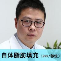 【上海自体脂肪填充】999元单部位 打造HOT童颜心型脸