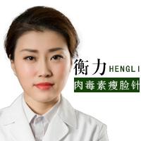 """【深圳衡力肉毒素瘦脸针】给咬肌""""塑身"""",脸小美美哒!"""