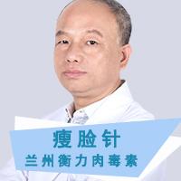 【三亚瘦脸针】兰州衡力肉毒素 瘦脸针1ml