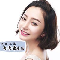 【北京衡力肉毒素】进口正品瘦脸 跟大饼脸说拜拜