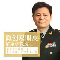眼部整形双眼皮北京美之星医疗美容解永学优惠手术的封面
