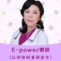 【海口美白嫩肤】E-power嫩肤,让你肌肤重获新生