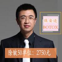 【北京BOTOX除皱】BOTOX除皱50单位 不动刀解决咬肌肥大