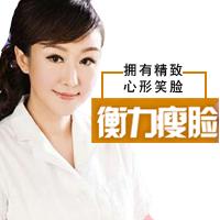 【深圳衡力瘦脸针】999元/支 轻松拥有明星小V脸