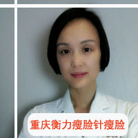 【重庆国产衡力瘦脸针瘦脸】1周拥有精致小脸 注射100单位内