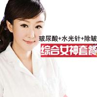 【深圳综合女神套餐】玻尿酸1ML+水光针2ML+除皱2个部位 塑造完美女神