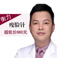 【深圳瘦脸针】国产衡力超低价880元 瘦脸更上镜