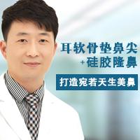 【芜湖鼻综合整形】韩士生科二段假体隆鼻+自体耳软骨垫鼻尖