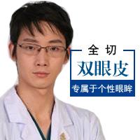 眼部整形双眼皮深圳广和美容门诊部于国东优惠手术的封面