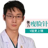 【深圳瘦脸针】衡力原装正品 V脸更上镜