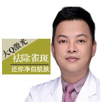 【深圳大Q激光祛除雀斑】1年包干只需2800元 还你净白肌肤