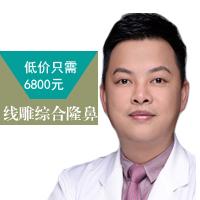 鼻部整形隆鼻深圳会美国际美容诊所吴波优惠手术的封面