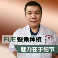 【重庆FUE鬓角毛发种植】 鬓角种植 彰显男人味 增添气质