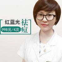 """【深圳红蓝光祛痘】特价998元/4次 告别""""剩痘士"""""""