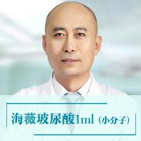 【芜湖海薇玻尿酸】小分子玻尿酸1ml,支持现场验货