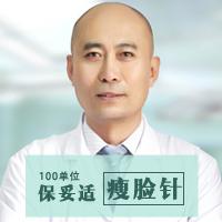 【芜湖保妥适瘦脸针】美国进口botoxt,100单位瘦的自然