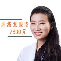 重庆玛恩埋线双眼皮 7800元打造迷人媚眼