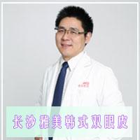 长沙雅美韩式双眼皮 教授亲诊 突破传统技术