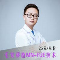 重庆玛恩毛发移植 MN-FUE技术25元一单位