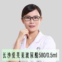 长沙美之峰爱芙莱玻尿酸 580元0.5ml轻松塑美颜