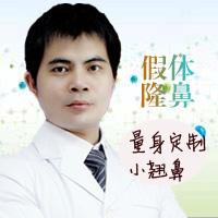 鼻部整形隆鼻湛江华美美容医院樊涛优惠手术的封面