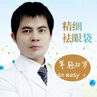 眼部整形祛眼袋湛江华美美容医院樊涛优惠手术的封面
