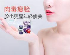 肉毒素瘦脸 品牌活动图片
