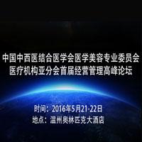 【会议嘉宾】医疗机构亚分会首届经营管理高峰论坛