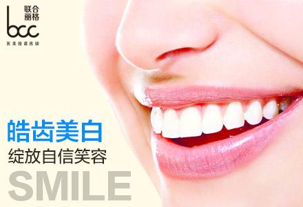 重庆联合丽格牙齿美白 500元绽放绚烂笑容