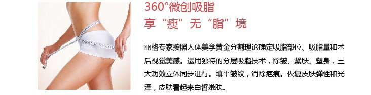 """重庆联合丽格多部位吸脂 15800全身吸脂,就是享""""瘦"""""""