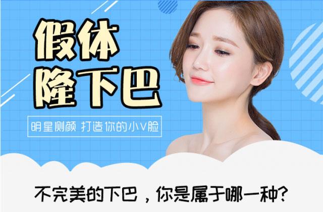 北京艾玛假体隆下巴 国产威宁 弧线更美
