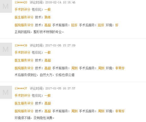 深圳广和美容门诊部口碑报告:国内较早开展专业美容机构之一