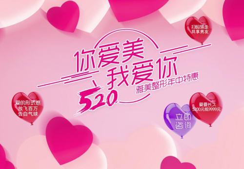 5月全城热恋告白季,衡阳雅美三大示爱主题日