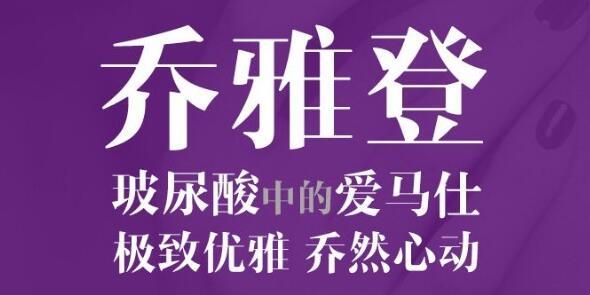 温州百佳乔雅登极致 长效美颜玻尿酸0.8Ml