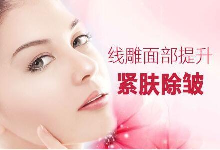 宁德华美面部线雕提升 紧肤除皱 告别岁月痕迹
