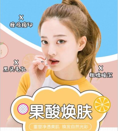 上海东方果酸焕肤 美白保湿 解决皮肤问题