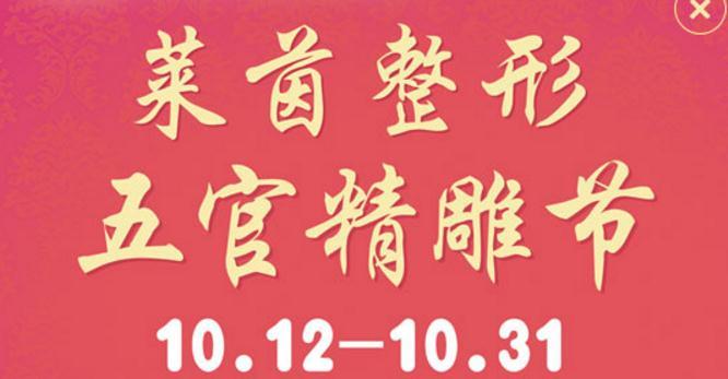 金秋十月,莱茵五官雕刻节,感恩优惠