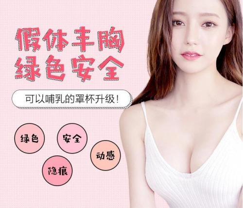上海东方假体隆胸 飞机场没市场 双峰挺立做回魅力女人