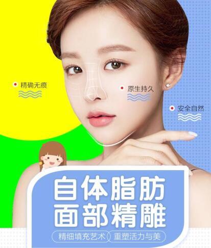 上海东方公立三甲医院自体脂肪填充 面部单部位填充 打造精致童颜
