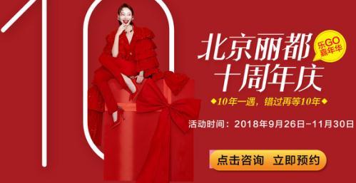 北京丽都十周年庆,10年一遇,错过再等10年