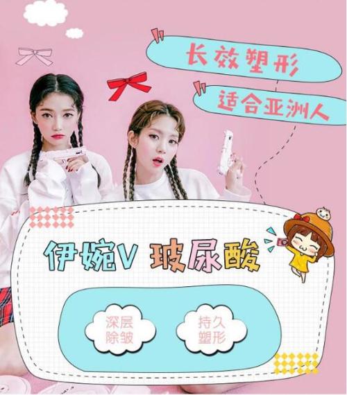 上海东方伊婉V  玻尿酸大分子1ml  长效塑型脸蛋更精致