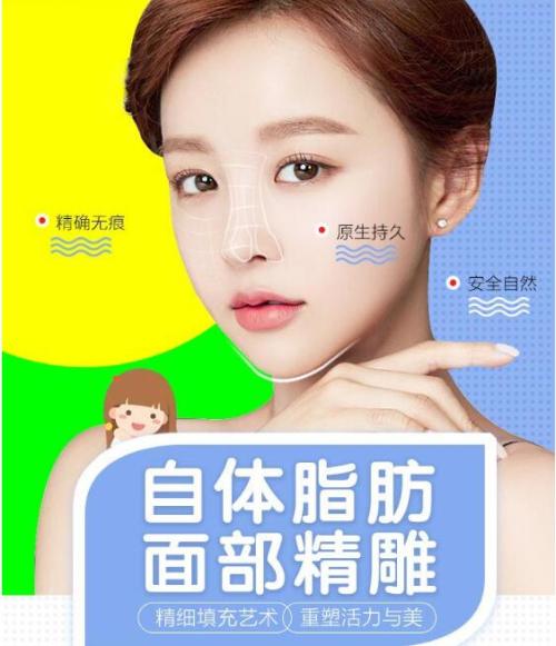 上海东方自体脂肪丰全脸 改善干瘪凹陷 打造精致童颜 年轻饱满有活力