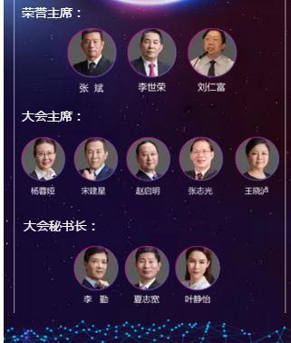 2018第二届紫亚兰国际抗衰老医学美容大会