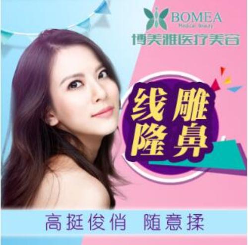 锦州博美雅线雕隆鼻 精细自然 立体美鼻 改变脸型美的惊艳
