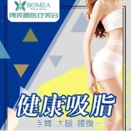 锦州博美雅水动力腰腹部吸脂 雕刻魔鬼身材曲线 让你轻松做女神